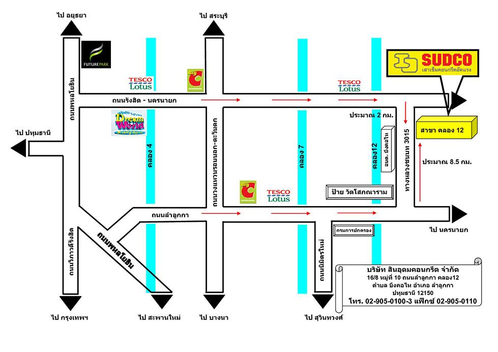 แผนที่ สินอุดมคอนกรีต โรงงานคลอง 12